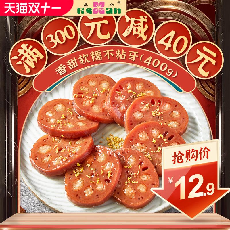 荷仙蜜汁桂花香糯莲藕真空甜糯米藕