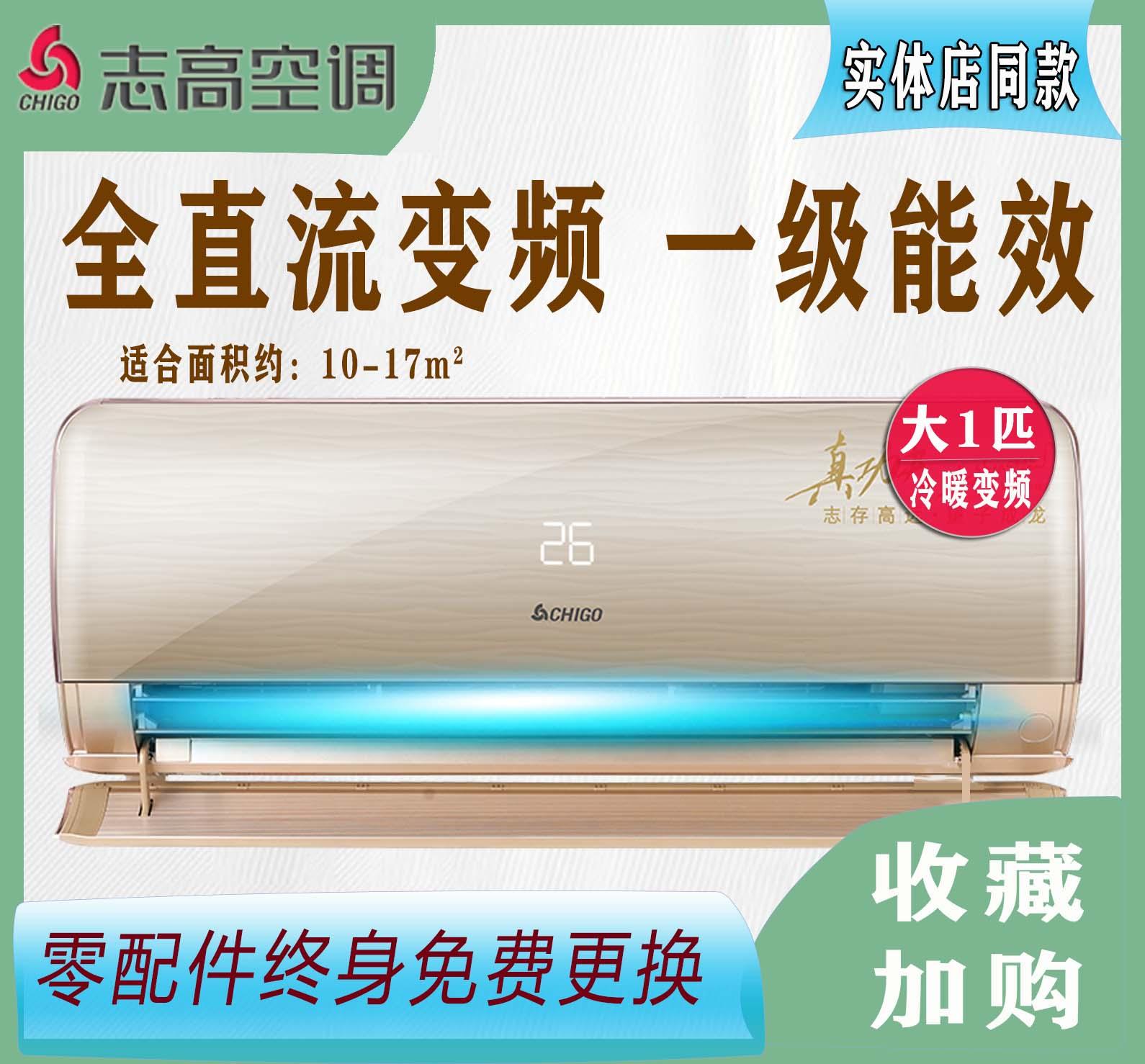 志高一级能效大1匹冷暖变频空调