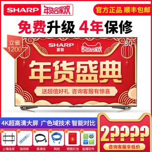 Sharp/夏普 LCD-80UD30A智能4K高清3D网络wifi液晶电视机80英寸75