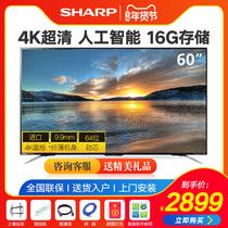夏普60英寸4K超高清HDR人工智能网络wifi液晶平板电视机655570