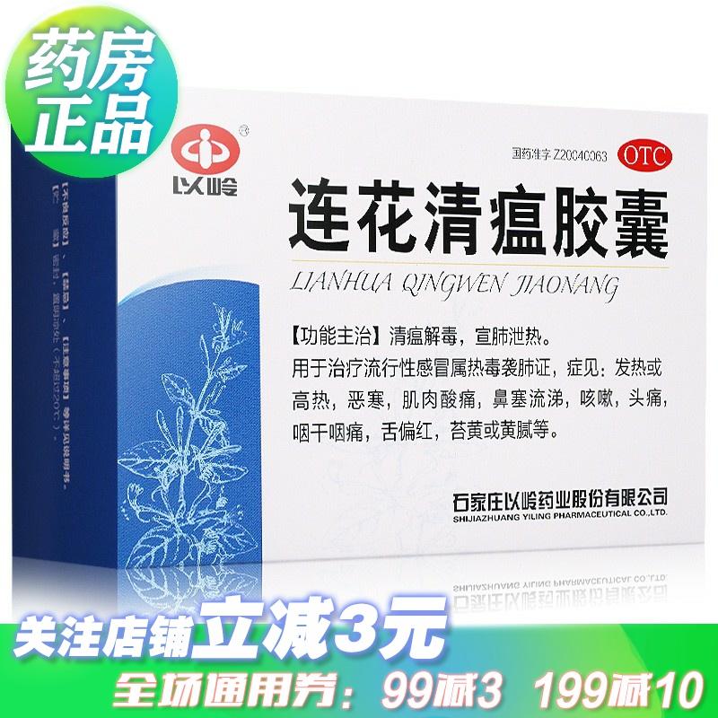 Linglianhua Qingwen capsule 48 pills Lianhua Qingwen influenza medicine cough relieving cough headache fever
