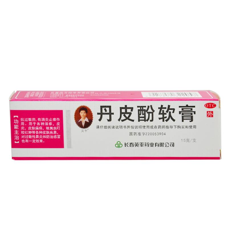 英平丹皮酚软膏15g/盒 抗过敏药,有消炎止痒作用