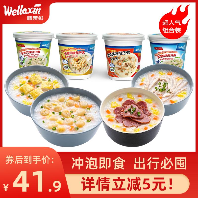 wellaxin味莱鲜懒人速食早餐粥8杯组合装 代餐粥营养方便冻干食品