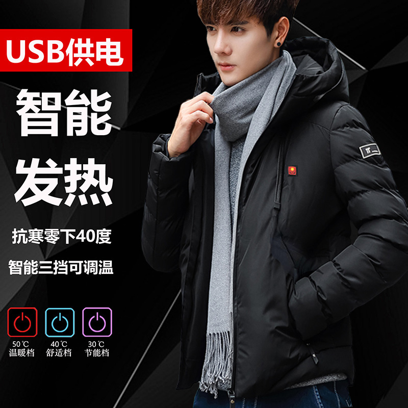 Mens cotton padded jacket intelligent temperature control automatic heating electric heating USB charging down cotton padded jacket warm