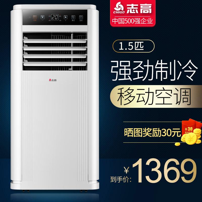 志高可移动空调 一体机立式单冷型 1.5匹家用客厅厨房卧室 免安装五折促销