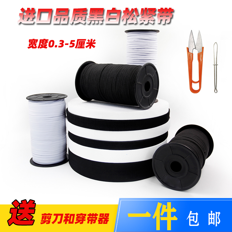 Elastic band width thickening elastic black and white thin band elastic flat thin soft childrens trouser waist elastic band