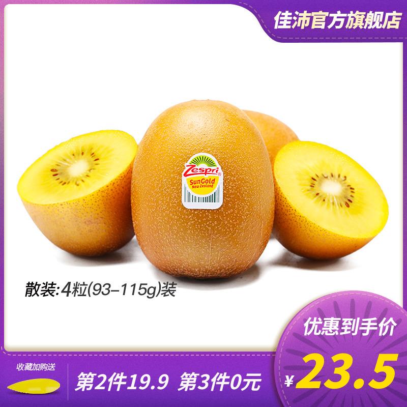佳沛旗舰店新西兰金奇异果4粒装单果重93-115g进口新鲜水果猕猴桃