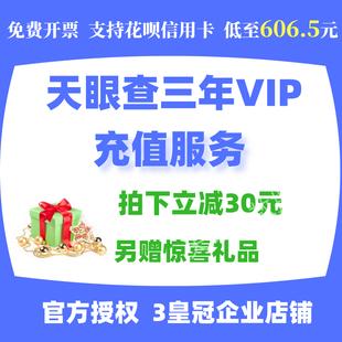 (官方授权)天眼查3年vip兑换码优惠券官方授权三年会员1095天