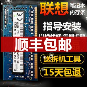 联想原装G470 Y510P G480 G40 Y700笔记本4G DDR3/4 16g 8g内存条