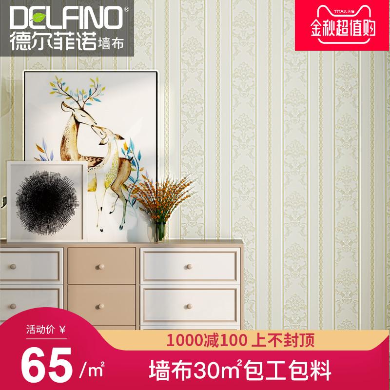 德尔菲诺无缝墙布现代简约墙纸卧室客厅温馨电视背景墙竖条纹壁布假一赔三