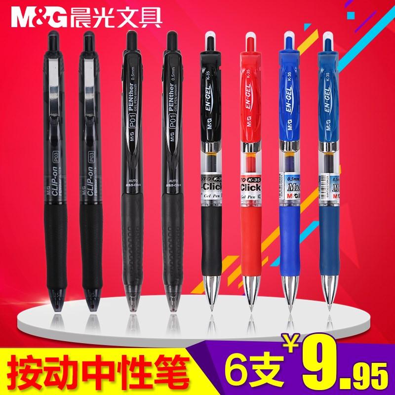 满5元可用5元优惠券晨光k35包邮0.5按动蓝黑笔中性笔