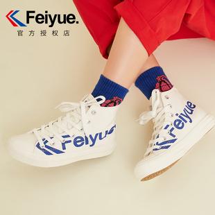 feiyue飛躍高幫帆布鞋男女情侶款潮鞋logo小白鞋學生休閑板鞋官網