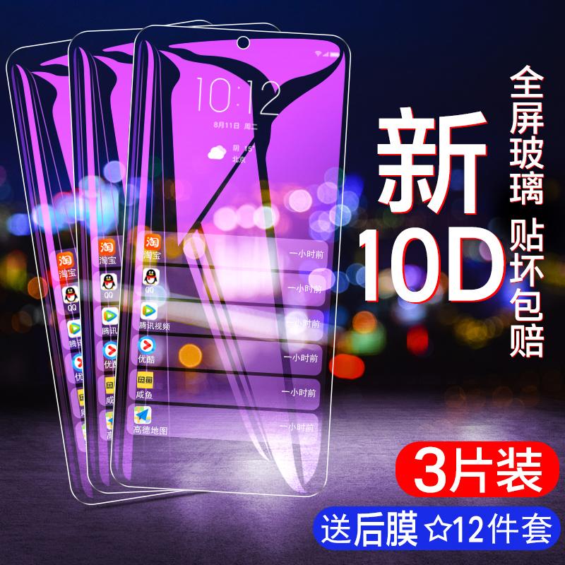 小米cc9钢化膜全屏覆盖cc9e手机9cc原装原厂小米cc全包无白边美图定制蓝光热销23件包邮