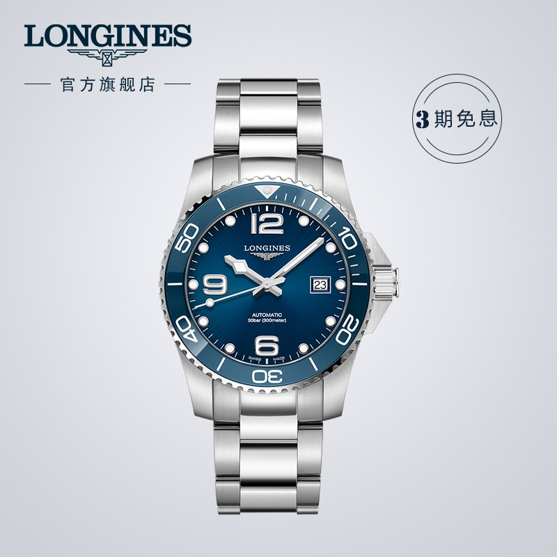 Longines Longines official authentic kangkasi diving series men's mechanical watch Swiss watch men's Watch
