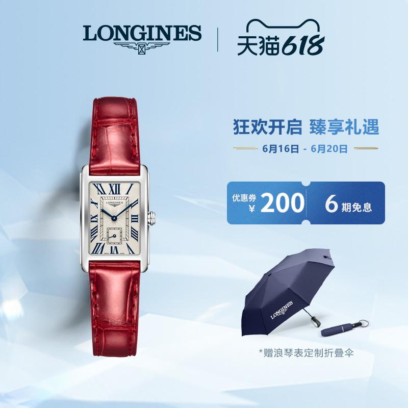 【6期免息】Longines浪琴 官方正品黛绰维纳系列女士石英表女腕表