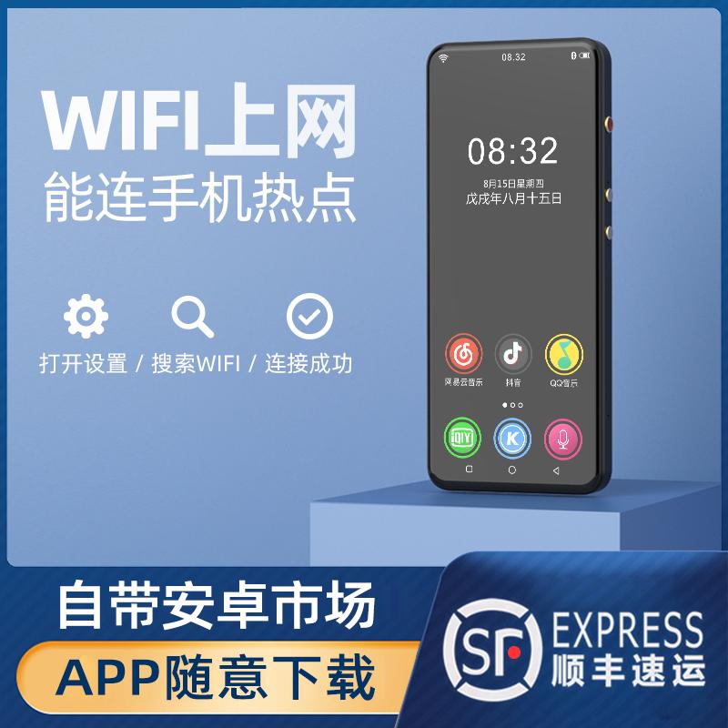 安卓智能系统mp4 wifi可上网mp5全面屏mp6带蓝牙的mp3学生随身听能联网可以插卡连大屏版p4小型视频播放器p3