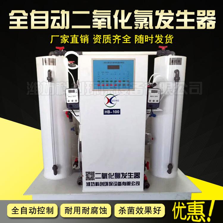 Water plant disinfection equipment automatic chlorine dioxide generator pet beauty salon hospital sewage processor