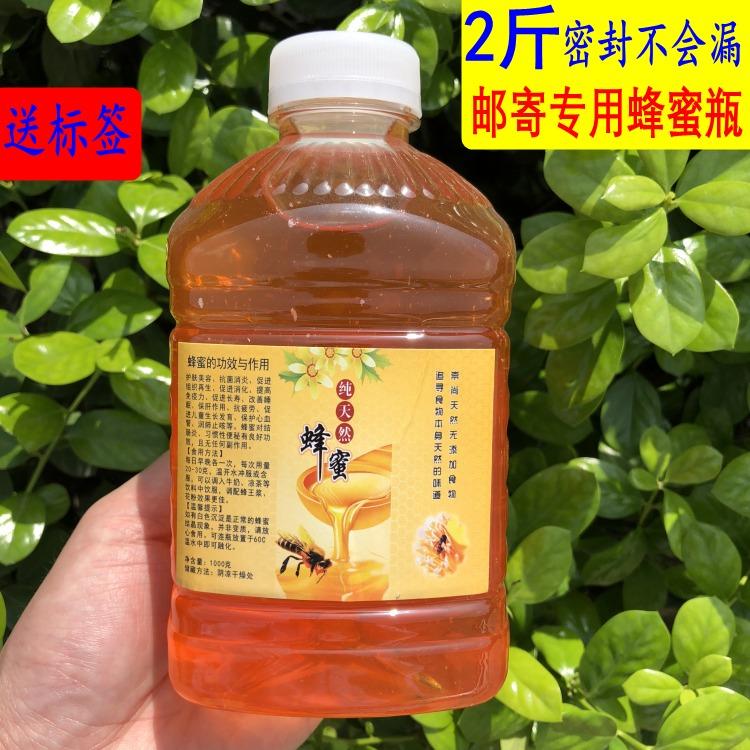 邮寄蜂蜜瓶塑料2斤装蜂蜜的瓶子3斤5斤防漏加厚蜂蜜瓶1000g蜂蜜罐