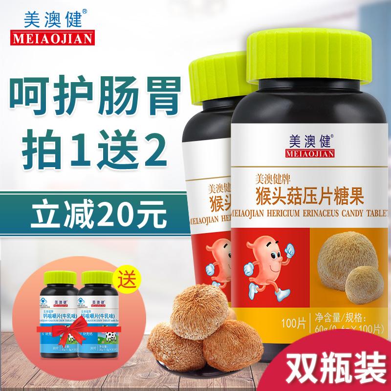 下单减20 美澳健猴头菇压片糖果100片可搭猴头菇饼干正宗养胃粉