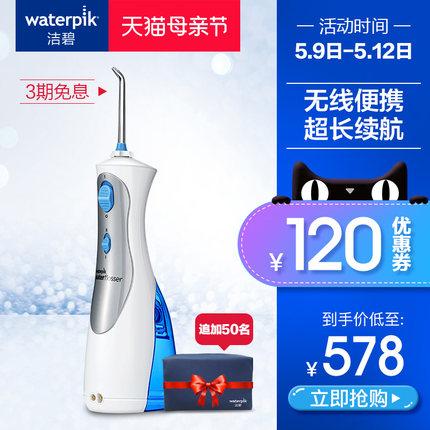 洗牙器洁碧结石牙齿冲洗器清洁便携家用洗牙官方旗舰店450ec特价