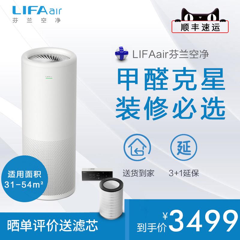 [lifaair旗舰店空气净化,氧吧]LIFAair LA500E空气净化月销量7件仅售3499元