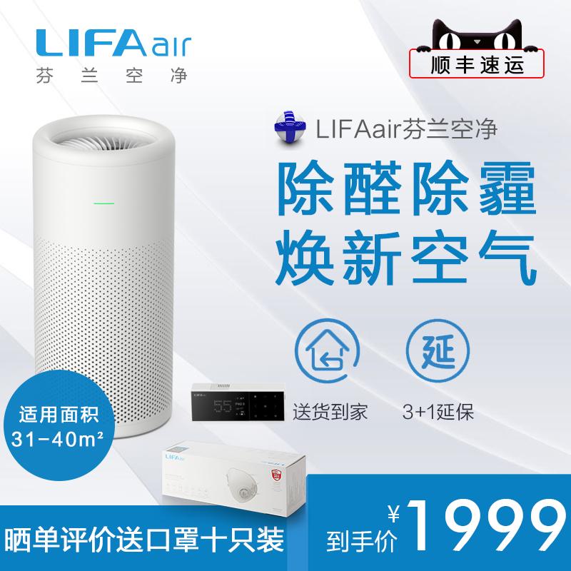 [lifaair旗舰店空气净化,氧吧]LIFAair 空气净化器家用除甲醛月销量12件仅售2199元