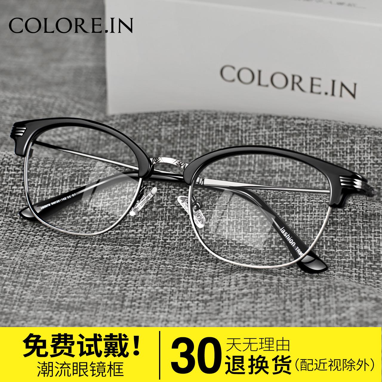 近视眼镜男韩版潮复古网红款配有度数文艺个性圆脸成品眼睛框架女