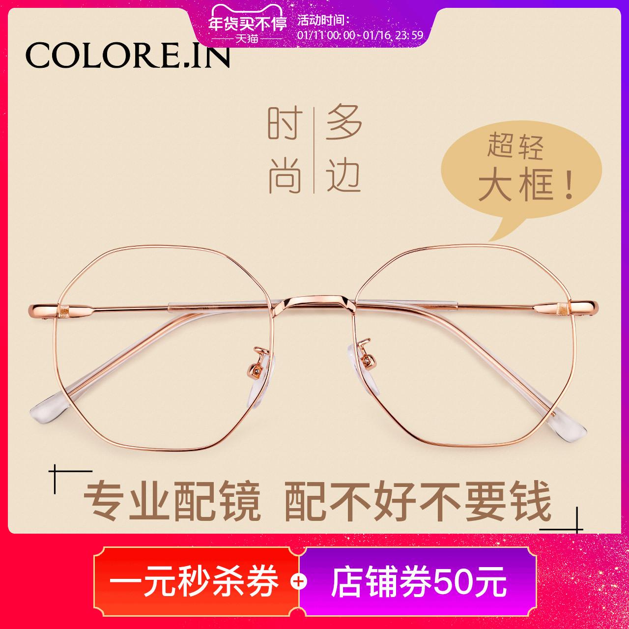 防辐射近视眼镜框女配有度数网红款眼睛男韩版潮大圆抗蓝光平光镜