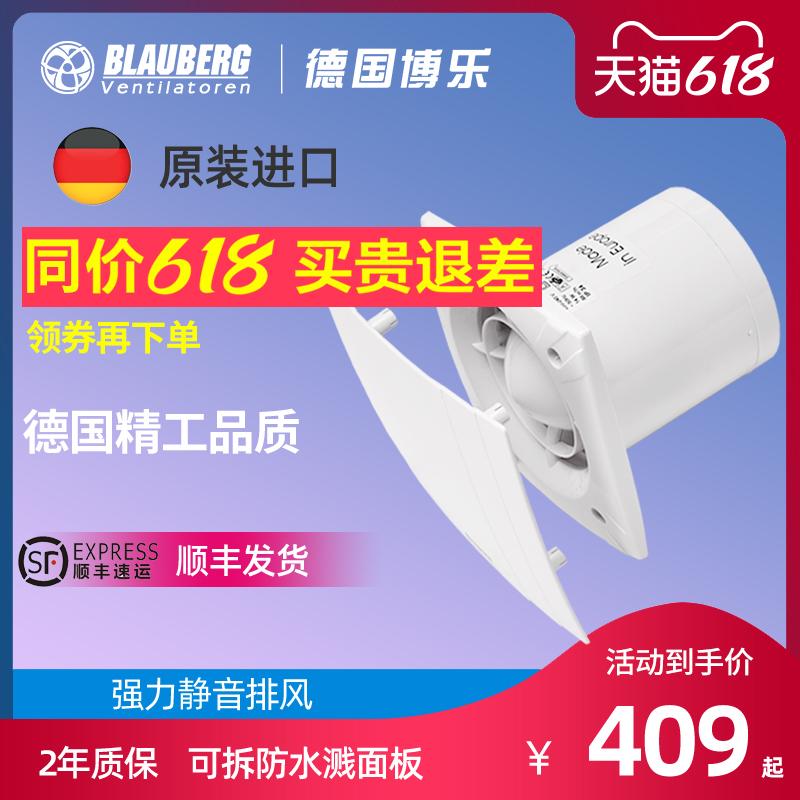 德国博乐进口排气扇大风量6寸卫生间排风扇吊顶厨房排风机换气扇