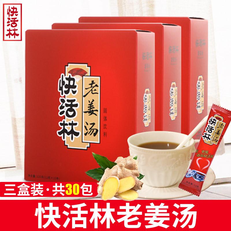 快活林红糖姜茶  老姜汤大姨妈柠檬姜茶速溶原汁原味姜母独立袋装