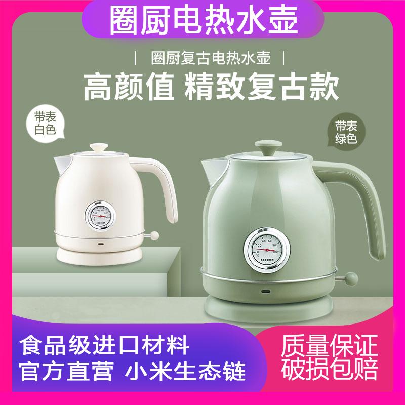小米电便携保温一体家用安全热水壶