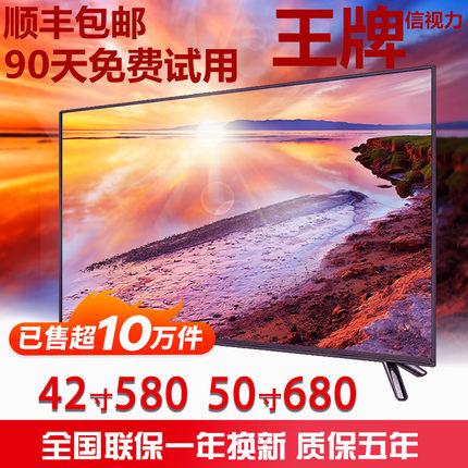 王牌液晶电视机32/40/42/50/55/60寸家用网络智能WiFi平板特价