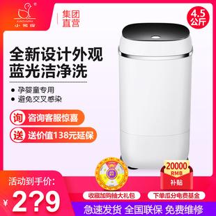 小鸭牌WPS4568J迷你洗衣机小型  单桶大容量婴儿童宝宝半自动家用价格