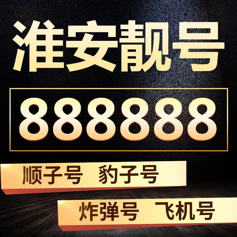 淮安手机号码领导号靓号码手机号手机卡全国通用联通流量大王卡不包邮