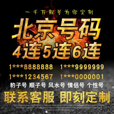 北京手机好号靓号吉祥号码移动本地在线自选中国通用电话卡豹子号