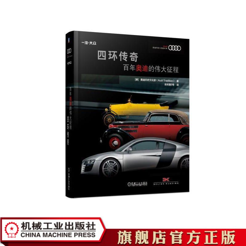 四环传奇:百年奥迪的伟大征程 Edition Audi Tradition