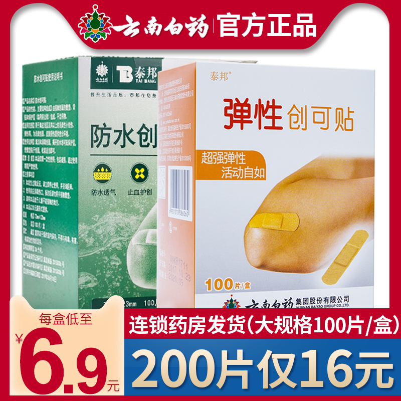 4 boxes of 29] band aid Yunnan Baiyao 100 tablets Taibang band aid waterproof breathable anti abrasion foot hemostatic paste package