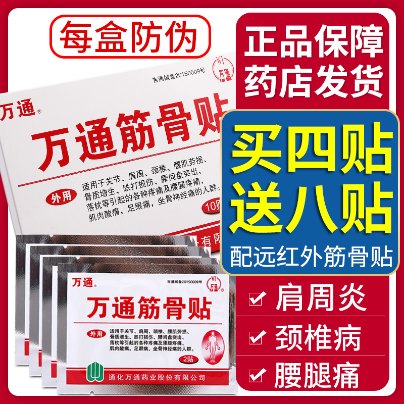 Wantong Jingu paste official flagship authentic 10 paste for lumbar disc herniation joint pain cervical paste with spray