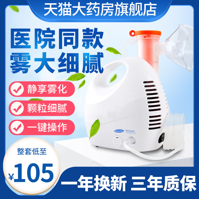 Shuangsheng atomizer household medical air compression atomizer for children