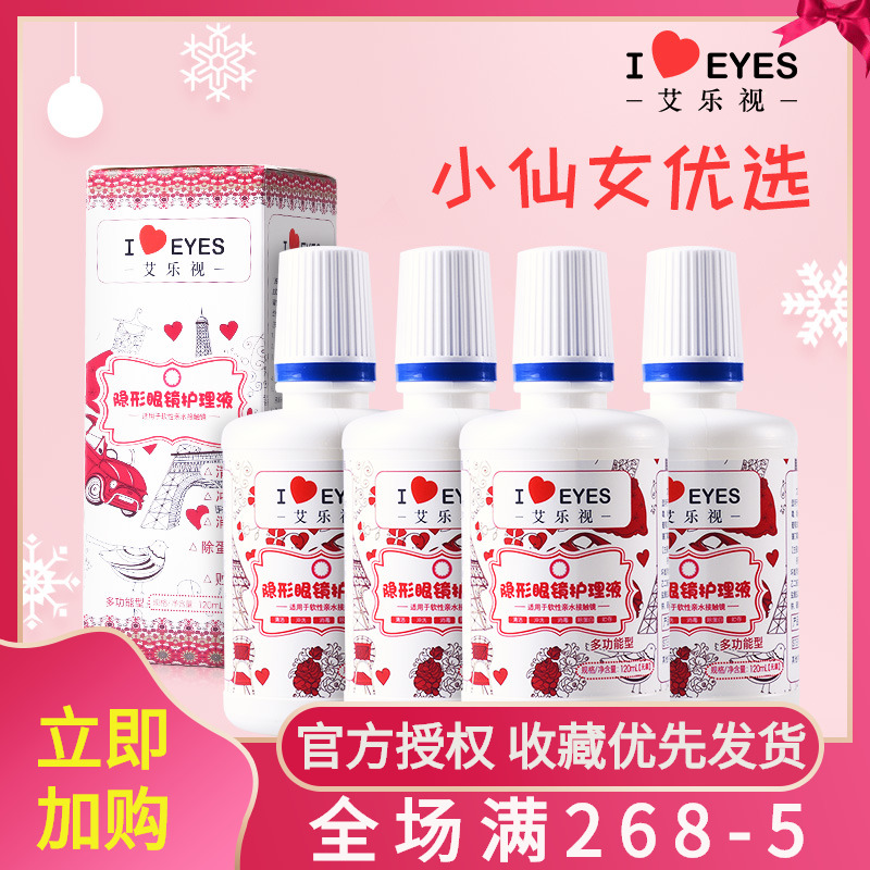 [4 bottles] contact lens care solution Meitong cleaning water 120ml * 4 small bottles portable airplane travel