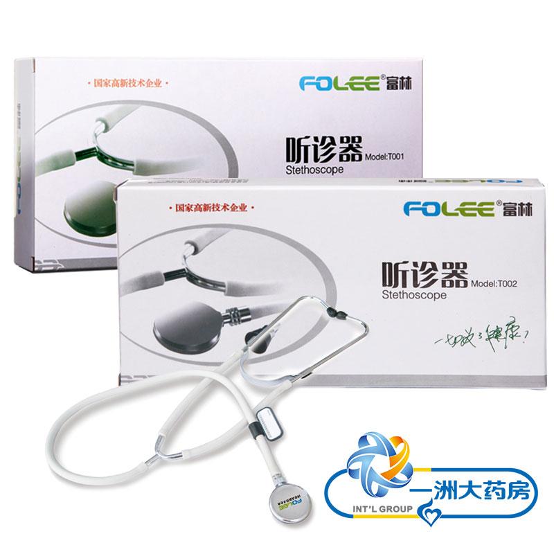 富林单用双用听诊器家用医用二用听诊器胎心双听头种形听筒血压