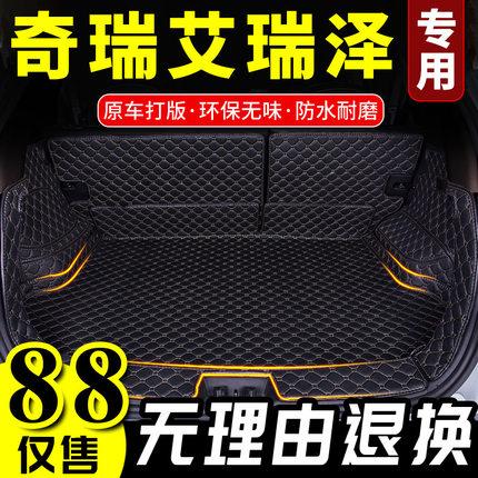 奇瑞艾瑞泽GX专用后备箱垫汽车 2019款冠军版PRO全包围后尾箱垫子