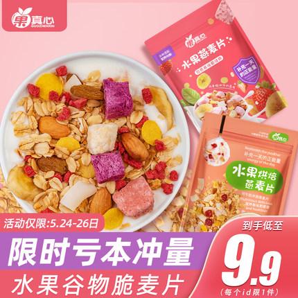 果真心麦片水果坚果燕麦片早餐即食酸奶果粒懒人代餐速食饱腹食品