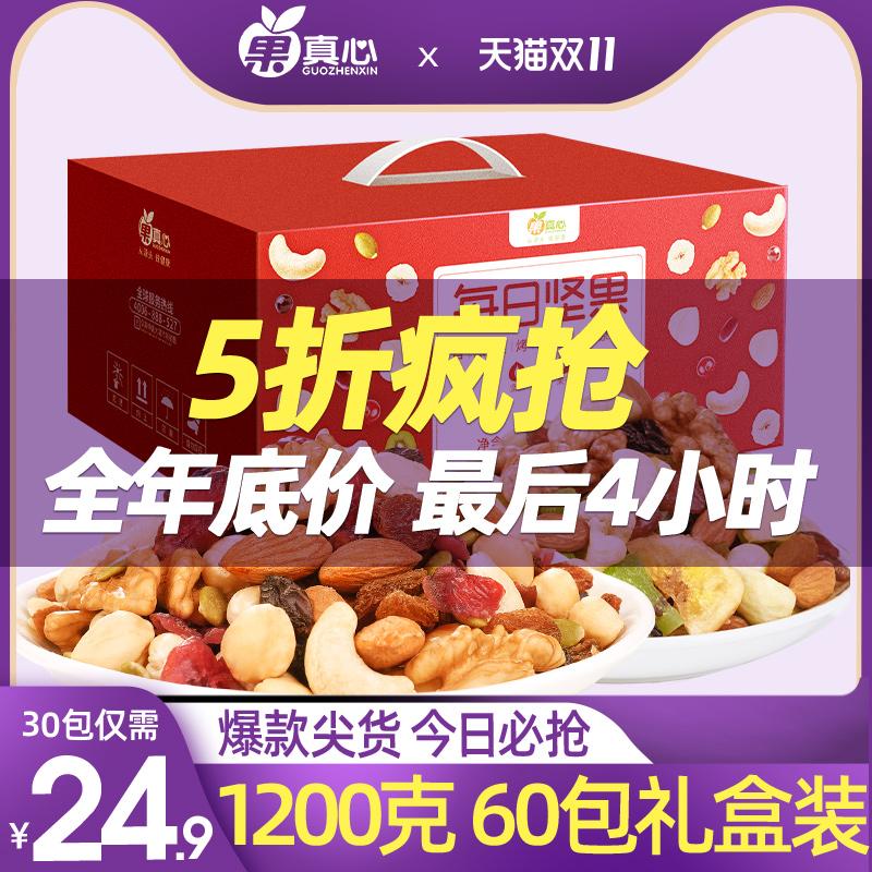 【券后价】【果真心】每日坚果盒装600g