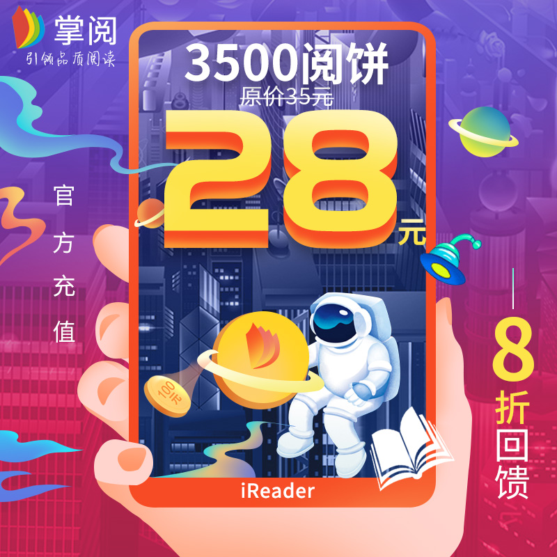 [20% off direct charging] 3500 palm reading and reading coins, 3500 ireader reading cakes, Huawei reading