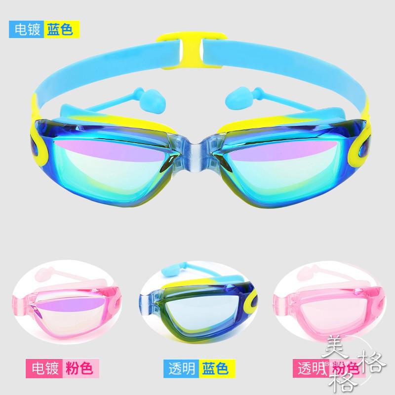 力酷儿童泳镜大框高清防水防雾男童女童泳镜泳帽套装游泳眼镜装备