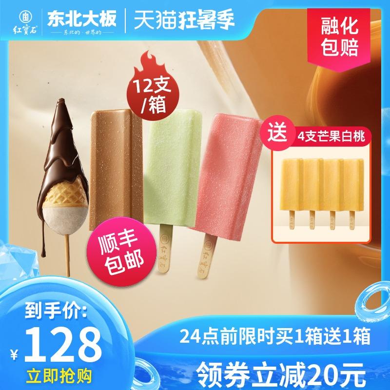 东北大板冰淇淋雪糕批整箱冰激凌冰棒冰冷饮批发12支买1箱送1箱A