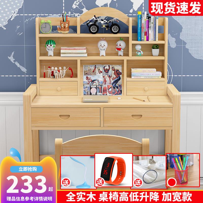 学习桌儿童书桌可升降实木写字桌椅套装小学生家用组合简约作业桌