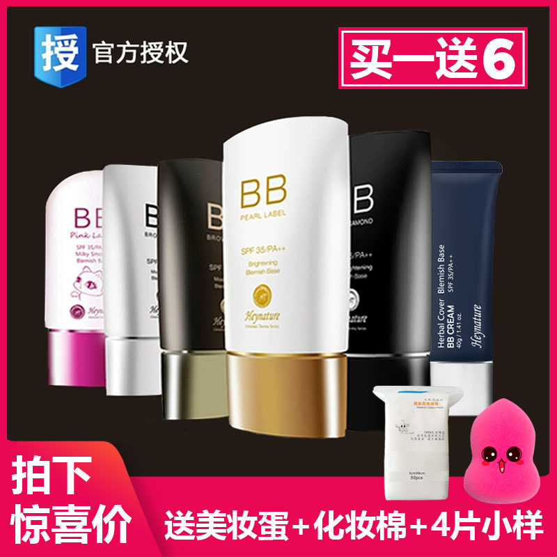 South Korea heynature Han Ni plant repair BB Cream female long lasting moisture isolation foundation makeup nude make-up Concealer