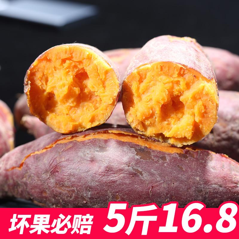 现挖新鲜红薯沙地番薯5斤红心蜜薯小香薯板栗山芋香薯大地瓜非10